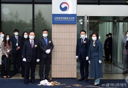 [사진]기념촬영하는 공수처 현판식 참석자들