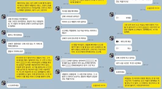 '성폭행 의혹' 장진성 반박…승설향과 카톡 공개