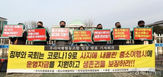 [사진]국회 앞에 모인 중소여행사 관계자들