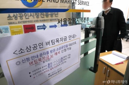 [사진]소상공인 3차 재난지원금 지급 확대