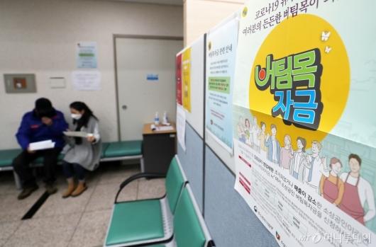 [사진]소상공인 3차 재난지원금 지급 확대, 온라인 접수 가능