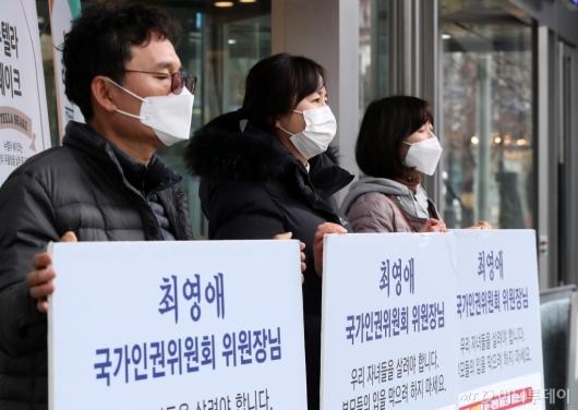 [사진]'국가인권위 규탄' 피켓들고 나선 시민단체