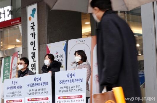 [사진]국가인권위 앞 피켓시위