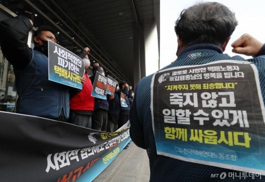 [사진]택배노조 '살기 위한 택배 멈춤'