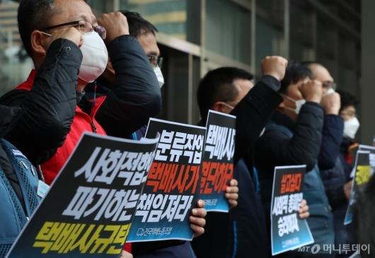 [사진]택배노조, 오는 29일부터 총파업 돌입