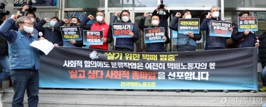 [사진]전국택배노조, 총파업 돌입 선포