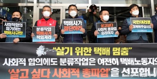 [사진]택배노조 '살기 위한 택배 멈춤' 총파업 돌입 기자회견