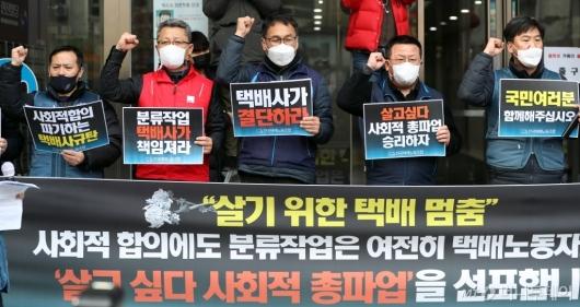[사진]전국택배노조 '살고 싶다 사회적 총파업' 선포