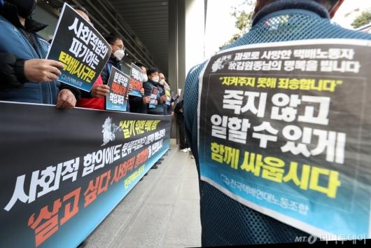 [사진]모레부터 '살기 위한 택배 멈춤'