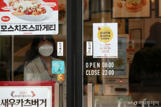 [사진]수도권 음식점 영업시간 1시간 연장