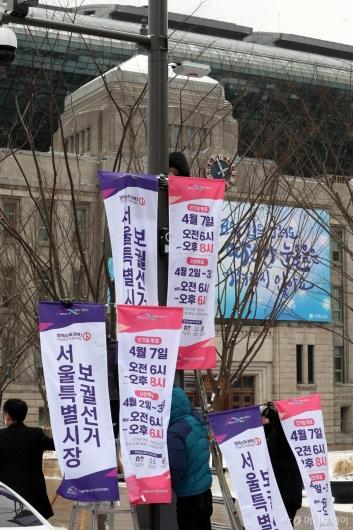 [사진]서울시장보궐선거 '4월 7일'