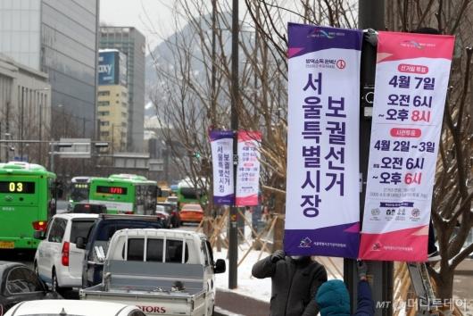 [사진]4.7 서울시장보궐선거 가로등 현수기 게시