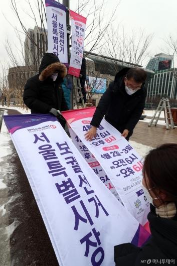 [사진]서울시선관위, 4·7 재·보궐선거 가로등 현수기 게시