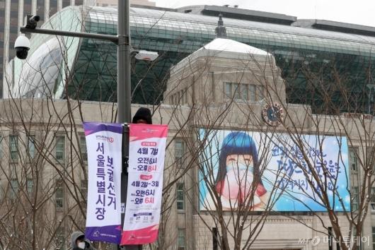 [사진]가로등 현수기 게시하는 서울시선관위