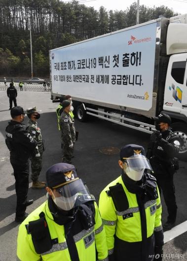 [사진]이천 물류센터 도착한 백신