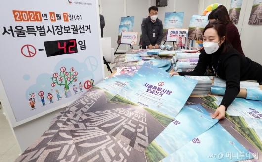 [사진]홍보물 점검하는 서울시선관위 관계자들