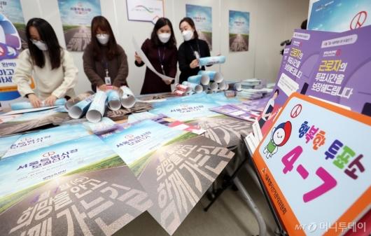 [사진]서울시장보궐선거 앞두고 홍보물 점검
