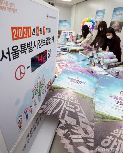 [사진]42일 앞둔 서울특별시장 보궐선거