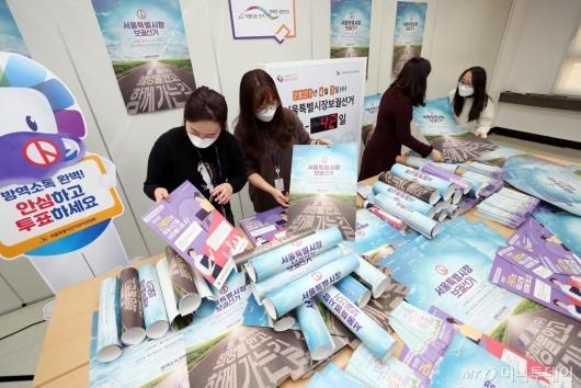 [사진]서울시장보궐선거 앞두고 투표 홍보물 점검