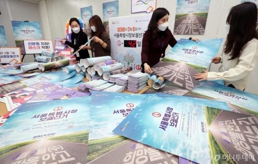 [사진]서울특별시장보궐선거 홍보인쇄물 점검