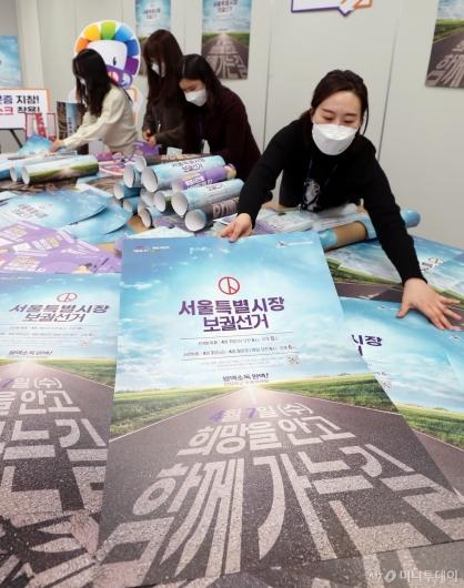 [사진]서울시장 선거 홍보물 점검