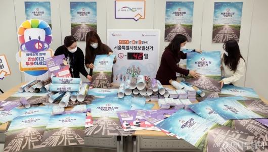 [사진]투표 홍보물 점검하는 서울시선관위