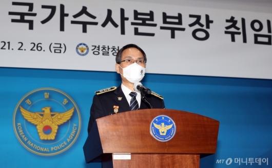 [사진]남구준 국가수사본부장 취임사