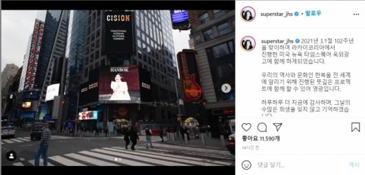 '개념돌' 전효성, 3.1절 맞아 뉴욕에 '한복 광고'…