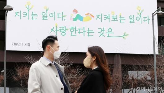 [사진]광화문글판 봄편 새단장