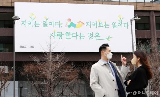 [사진]봄 맞아 새단장한 광화문 글판