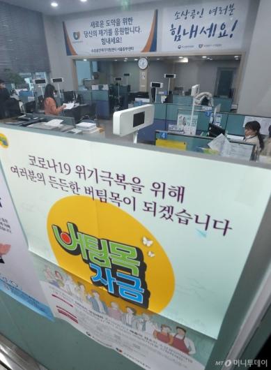 [사진]소상공인 정책자금 신청 접수 시작