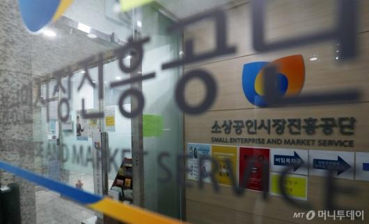 [사진]중기부, 소상공인 정책자금 직접대출 접수