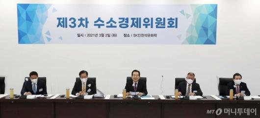 [사진]제3차 수소경제위원회 개최