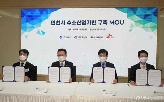 [사진]인천시 수소산업기반 구축 MOU 체결식
