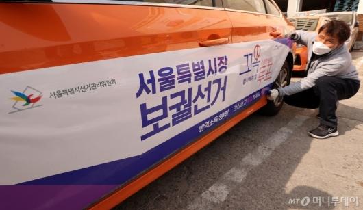 [사진]서울시장 보궐선거 투표참여 독려
