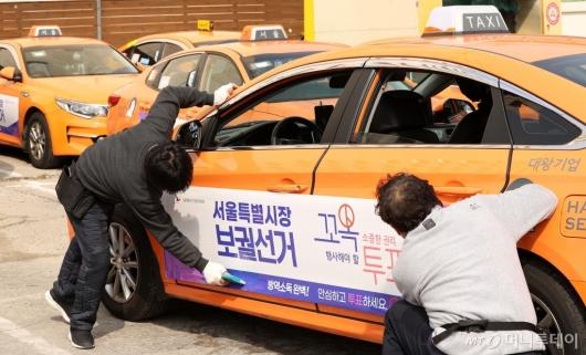 [사진]투표독려를 위한 택시 선거정보 래핑