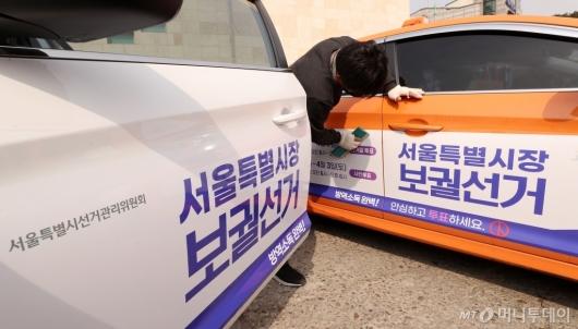 [사진]'서울시장 보궐선거 투표하세요'