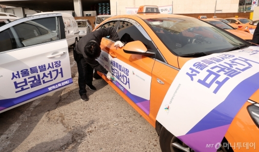 [사진]서울특별시장 보궐선거 홍보하는 택시