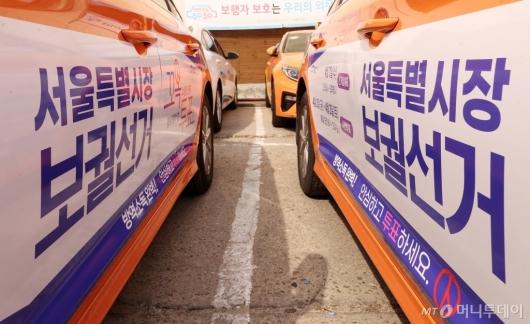 [사진]투표참여 독려 래핑된 택시