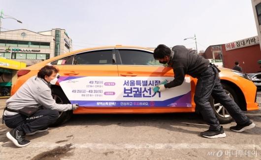 [사진]서울시선관위, 투표독려 택시 래핑