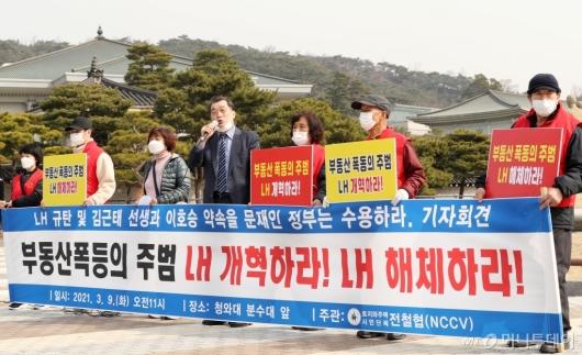 [사진]'LH 개혁하라'