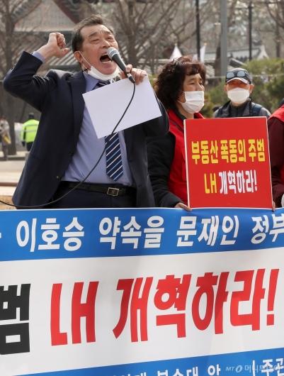 [사진]'LH 개혁하라!'