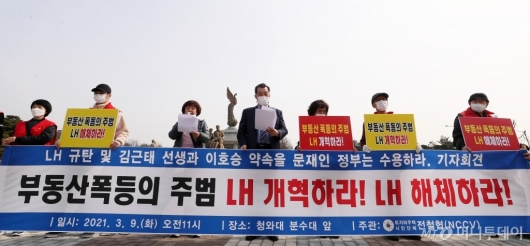 [사진]'부동산폭등의 주범 LH 개혁하라'