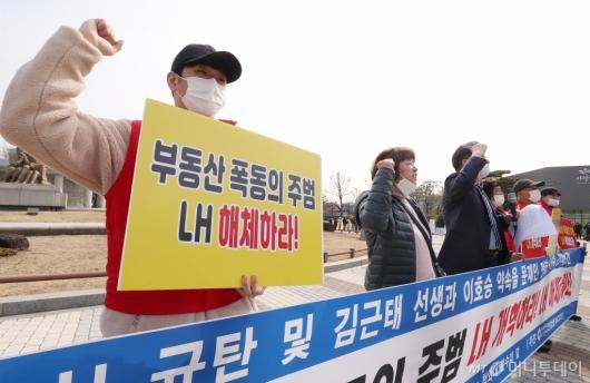 [사진]LH 개혁 촉구 외치는 전철협