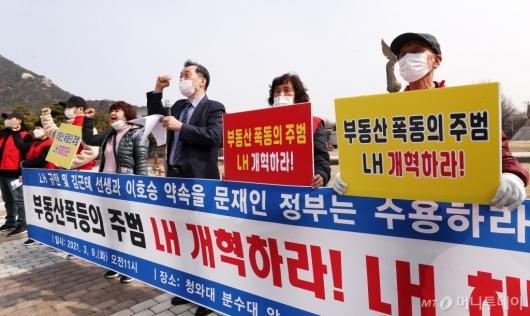 [사진]LH 규탄 기자회견