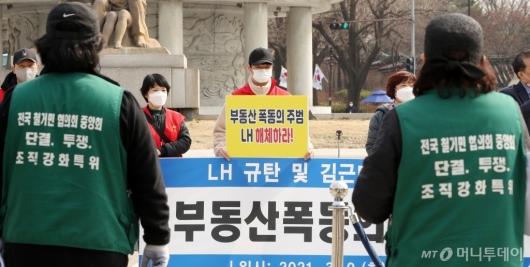 [사진]전철협, LH 규탄 기자회견