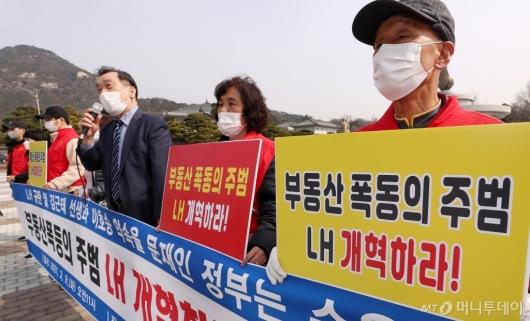 [사진]LH 개혁 촉구하는 전국철거민협의회