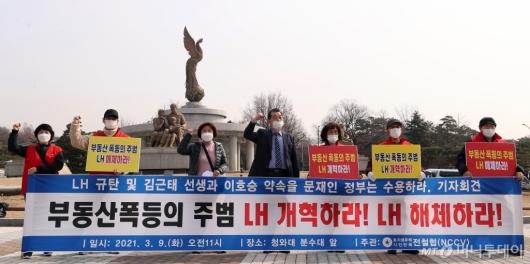 [사진]전철협, 투기의혹 LH 규탄