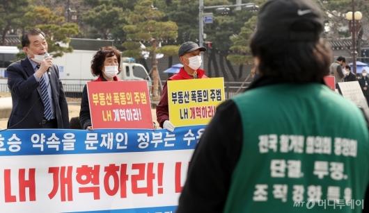 [사진]'LH 개혁' 외치는 전철협