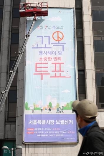 [사진]서울선관위, 4·7 서울시장 보궐선거 홍보 현수막 게시